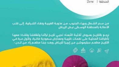 Photo of عروض موسم الرياض : عروض نبض الرياض المذهلة