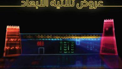 Photo of عروض موسم الرياض : عروض ثلاثية الأبعاد في نبض الرياض حتى 14 ديسمبر 2019
