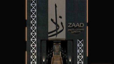 Photo of عروض موسم الرياض : عروض مطعم زاد المميزة حتى 14 ديسمبر 2019