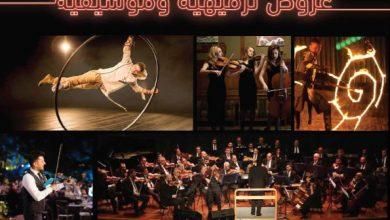 Photo of عروض موسم الرياض : عروض ترفيهية و موسيقية حتى 14 ديسمبر 2019