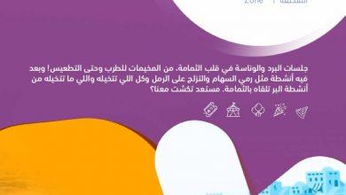 Photo of عروض موسم الرياض: أحلا العروض و الفعاليات صحارى الرياض