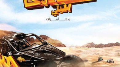 Photo of عروض موسم الرياض: مغامرات صحارى سيتي حتى 22 ديسمبر 2019