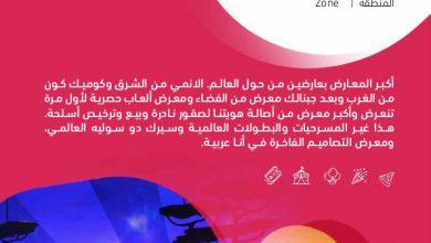 Photo of عروض موسم الرياض: عروض واجهة الرياض المذهلة حتى 17 ديسمبر 2019