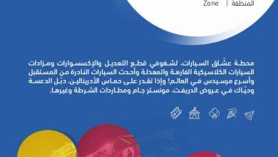 Photo of عروض موسم الرياض: معرض الرياض للسيارات من 17 أكتوبر حتى 17 ديسمبر 2019