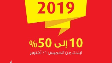 Photo of عروض اكسترا تخفيضات اكسترا الكبرى من 10 حتى 50% لغاية يوم 9 نوفمبر 2019