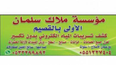 Photo of عروض مؤسسة ملاك السليمانمن تاريخ 9 نوفمبر 2019 – الموافق 12 ربيع الاول 1441