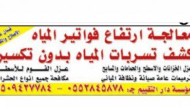 Photo of عروض مؤسسة دار القصيممن تاريخ 10 نوفمبر 2019 – الموافق 13 ربيع الاول 1441