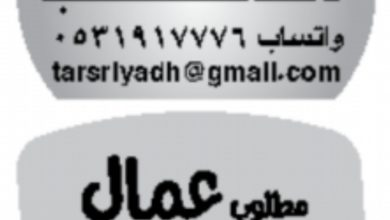 Photo of عروض توظيفمن تاريخ 11 نوفمبر 2019 – الموافق 14 ربيع الاول 1441