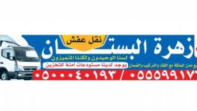 Photo of عروض زهرة البستان من تاريخ 12 نوفمبر 2019 – الموافق 15 ربيع الاول 1441