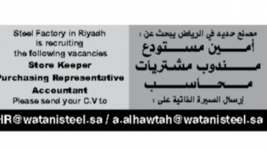 Photo of عروض توظيف من تاريخ 12 نوفمبر 2019 – الموافق 15 ربيع الاول 1441