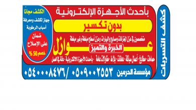 Photo of عروض مؤسسة حرمين من تاريخ 9 ديسمبر 2019 – الموافق 12 ربيع الاخر 1441