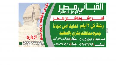 Photo of عروض القباني للشحن من تاريخ 12 ديسمبر 2019 – الموافق 15 ربيع الاخر 1441