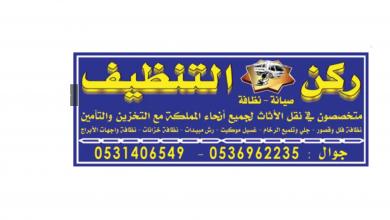 Photo of عروض ركن التنظيف من تاريخ 19 نوفمبر 2019 – الموافق 22 ربيع الاول 1441
