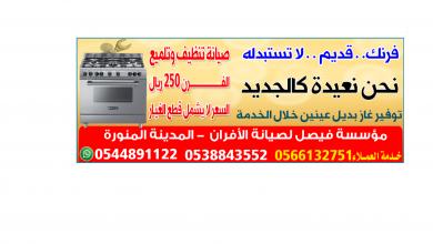Photo of عروض مؤسسة الفيصل من تاريخ 12 ديسمبر 2019 – الموافق 15 ربيع الاخر 1441