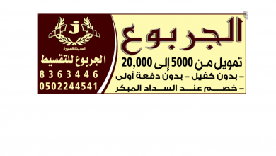 Photo of عروض الجربوع من تاريخ 12 ديسمبر 2019 – الموافق 15 ربيع الاخر 1441