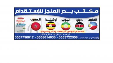 Photo of عروض مكتب بدر المنجز للاستقدام من تاريخ 12 ديسمبر 2019 – الموافق 15 ربيع الاخر 1441