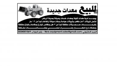 Photo of عروض بيع معدات  من تاريخ 5 ديسمبر 2019 – الموافق 8 ربيع الاخر 1441