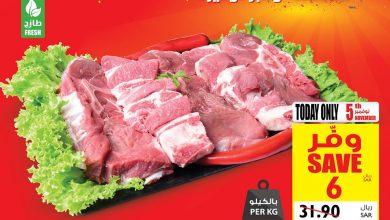 Photo of عروض كارفور السعودية اليوم الثلاثاء 5 نوفمبر 2019-اقوى العروض التوفيرية