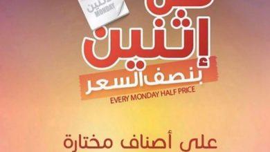 Photo of عروض المزرعة الشرقية التوفيرية للخضار و الطازج اليوم الاثنين 11 نوفمبر 2019