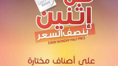 Photo of عروض المزرعة الشرقية و الرياض التوفيرية للخضار و الطازج اليوم الاثنين 18 نوفمبر 2019