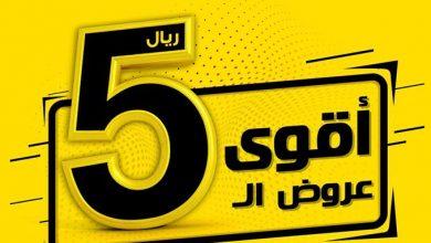 Photo of عروض بنده التوفيرية الخميس 21 نوفمبر 2019- عروض الجمعة البيضاء