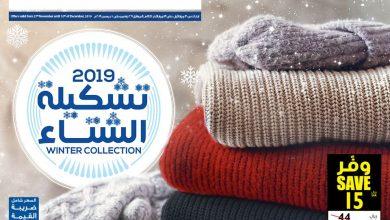 Photo of عروض كارفور السعودية التوفيرية من يوم الاربعاء 27 نوفمبر 2019 -عروض الشتاء
