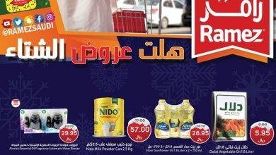 Photo of عروض رامز السعودية من الثلاثاء 26 نوفمبر حتى 6 ديسمبر 2019- عروض الشتاء