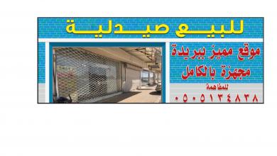 Photo of عروض عقارات من تاريخ 5 ديسمبر 2019 – الموافق 8 ربيع الاخر 1441