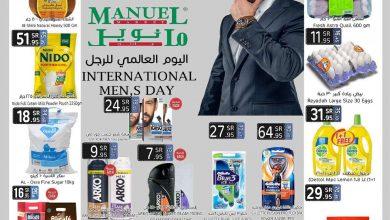 Photo of عروض مانويل الجبيل المميزة الاربعاء 6 نوفمبر 2019-عروض الاسبوع