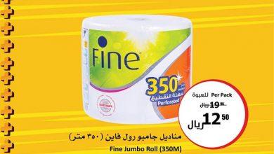 Photo of عروض بنده و هايبر بنده توفير كبير لمدة 3 أيام من الخميس 7 نوفمبر 2019