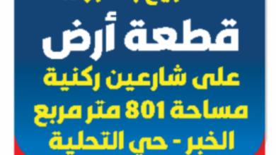 Photo of عروض عقارات من تاريخ 7 نوفمبر 2019 – الموافق 10 ربيع الاول 1441