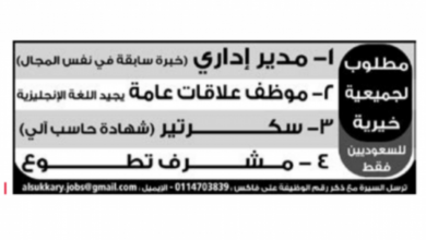 Photo of عروض توظيف من تاريخ 7 نوفمبر 2019 – الموافق 10 ربيع الاول 1441