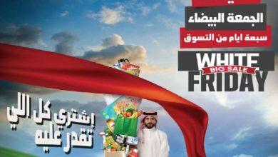 Photo of عروض المزرعة الشرقية و الرياض من اليوم الخميس 28 نوفمبر 2019-عروض الاسبوع