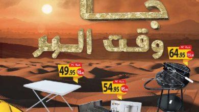 Photo of عروض المزرعة الشرقية و الرياض أقوى العروض التوفيرية من الخميس 7 نوفمبر 2019