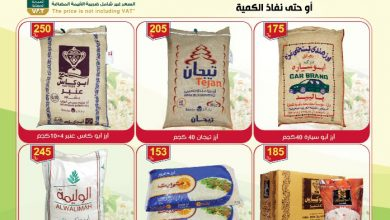 Photo of عروض بالبيد مهرجان المواد الغذائية من 21 حتى 28 ديسمبر 2019-عروض التوفير
