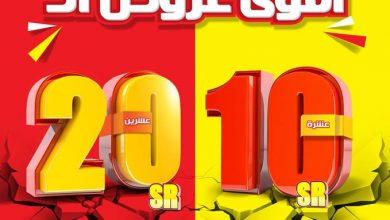 Photo of عروض بنده الاسبوعية الخميس 5 ديسمبر 2019-اهم عروض نهاية العام