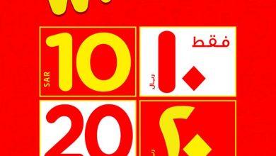 Photo of عروض لولو هايبر الرياض الاحد 15 ديسمبر 2019 – عروض نهاية العام