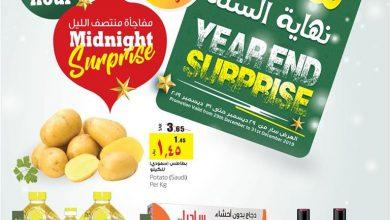 Photo of عروض لولو هايبر جدة و تبوك اليوم الاحد 29 ديسمبر 2019- مفاجأة نهاية العام