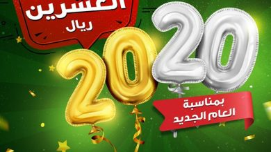 Photo of عروض بنده لهذا الاسبوع من الاربعاء 1 يناير 2020 -عروض السنة الجديدة