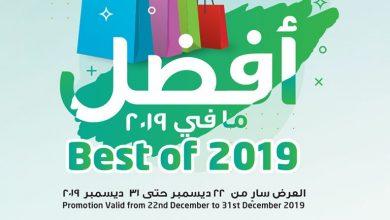 Photo of عروض لولو هايبر الرياض اليوم الاحد 22 ديسمبر 2019-اقوى عروض نهاية العام