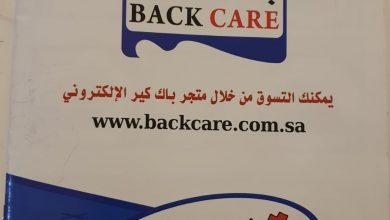 Photo of عروض باك كير اليوم الثلاثاء 10 ديسمبر 2019 – عروض نهاية العام