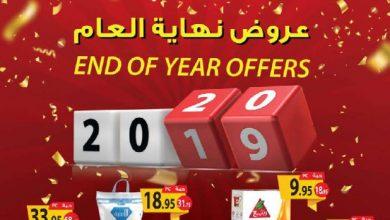 Photo of عروض المزرعة الشرقية و الرياض الخميس 26 ديسمبر 2019- عروض نهاية العام