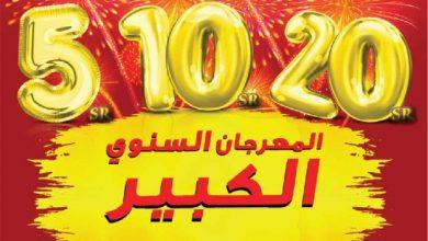 Photo of عروض المزرعة الشرقية و الرياض لهذا الاسبوع من الخميس 12 ديسمبر 2019