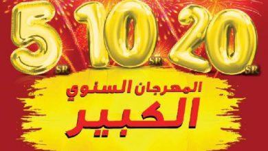 Photo of عروض المزرعة الغربية الخميس 12 ديسمبر 2019 -أقوى عروض نهاية العام