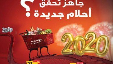 Photo of عروض المزرعة الشرقية و الرياض اليوم الخميس 2 يناير 2020 – تخفيضات الاسبوع المميزة