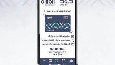 Photo of عروض أسواق المنتزه الاسبوعية 12 يناير 2020 حتى 14 يناير 2020
