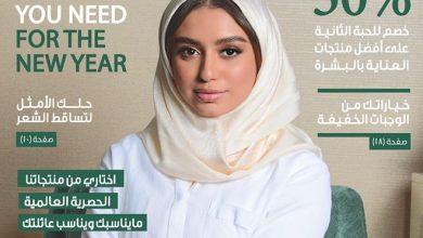 Photo of عروض صيدليات النهدي الاسبوعية 20 يناير 2020 حتى 25 يناير 2020