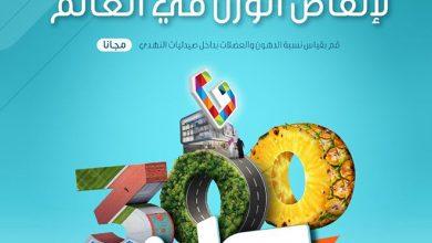 Photo of عروض صيدليات النهدي اليوم الأحد 26 يناير 2020 حتى 5 فبراير 2020 عروض الصحة