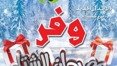 Photo of عروض بن ناجي اليوم الأحد 26 يناير 2020 حتى 5 فبراير 2020 وفر مهرجان الشتاء