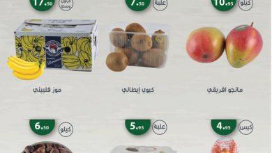 Photo of عروض اسواق المنتزة اليوم 27 يناير 2020 فقط العروض مميزة